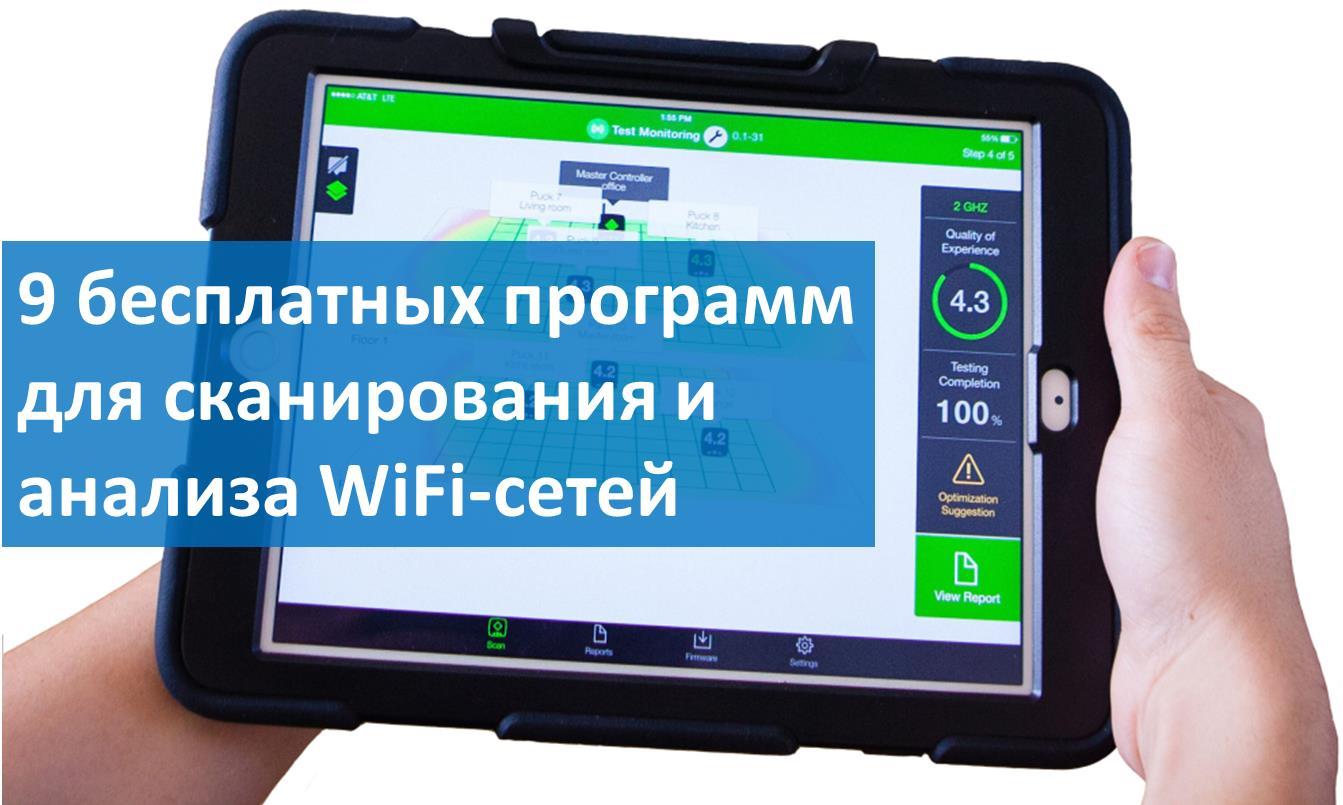 бесплатные программы работы со сканером