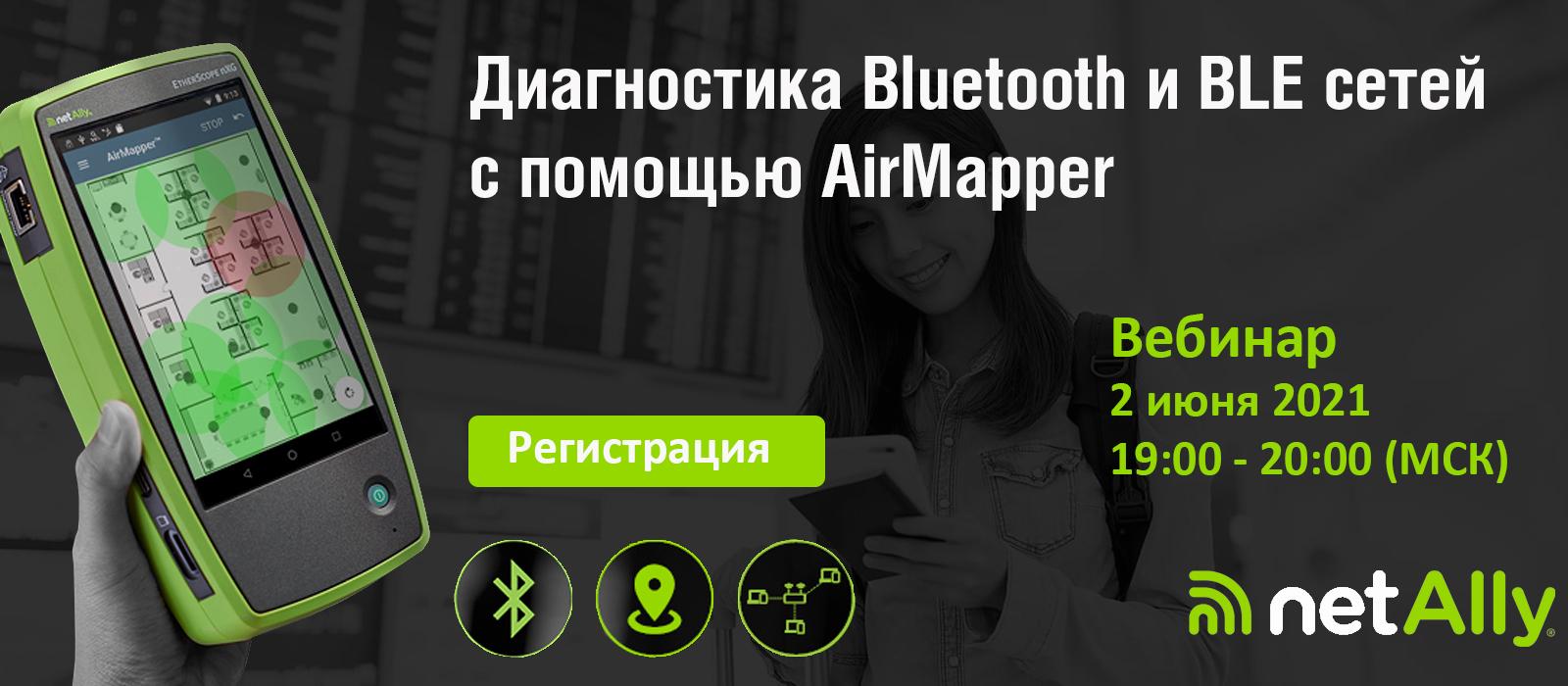 "Вебинар ""Диагностика Bluetooth и BLE сетей с помощью AirMapper"" кампании NetAlly"