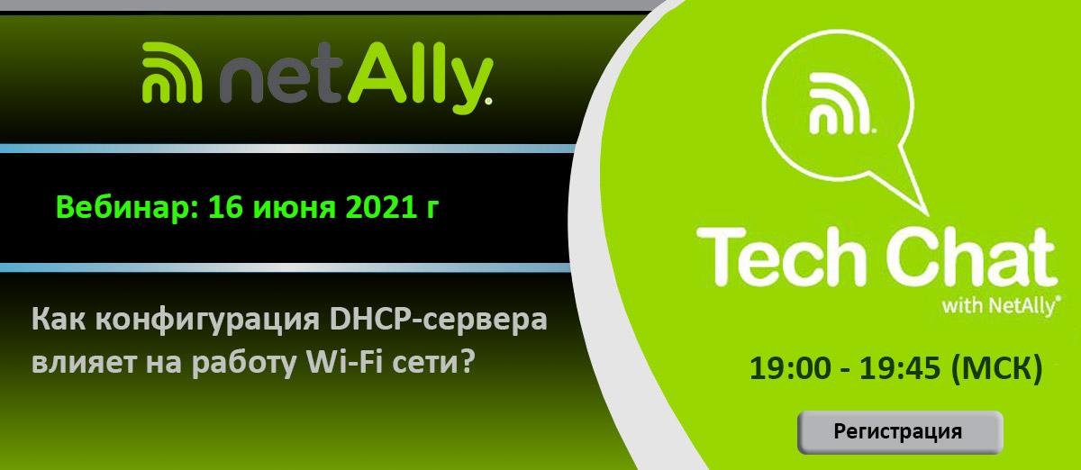 Как конфигурация DHCP-сервера влияет на работу Wi-Fi сети?