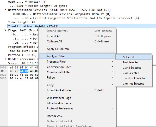 Популярные фильтры Wireshark для отображения трафика: по IP